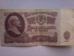 25 рублей СССР образца 1961 года, 1 выпуск, сер ЕС.