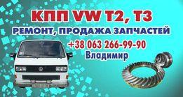 Ремонт КПП коробки vw фольксваген Т2 Т3 t2 t3