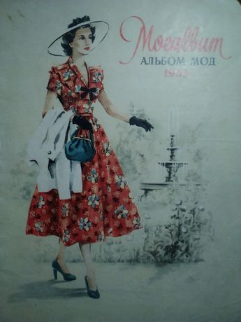 Альбом мод 1953 год