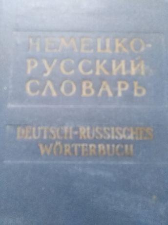 Старинная 1964 г книга. Немецко-Русский словарь.