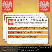 Карта Поляка. Регистрация, подготовка к собеседованию, курсы польского