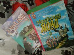 Продам учебники по украинскому и английскому языкам для 9 класса