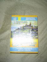 Українська мова посібник для абітурієнтів зно