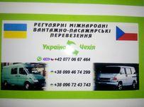 Пасажирські перевезення Україна-Чехія