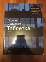 Герман Садулаев Таблетка роман