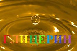 Глицерин фармакопейный, дистилированный, от 10 литров