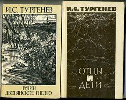 И. С. Тургенев - Отцы и дети, Рудин, Накануне, Дворянское гнездо