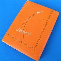 Альбом для марок СССР 12 страниц Конец 50-х гг. прошлого века Марки.