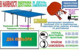 Тенісний стіл. Теннисный стол РОСАВА для настольного тенниса тенисный