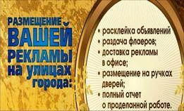 Расклейка объявлений, печать объявлений в Кривом Роге и Днепре