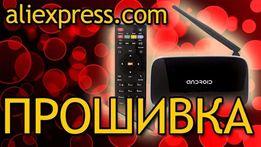 Прошивка Android Tv приставок