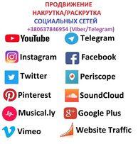Накрутка YouTube/Instagram/Facebook/Telegram/Twitter | Продвижение