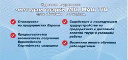 Курсы подготовки сварщиков MIG/MAG.TIG г Николаев.