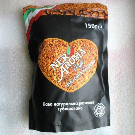 Кава Nero Aroma неро арома натуральна розчинна сублімована 150 грам