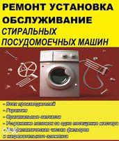 Ремонт стиральных машин.Ремонт посудомоечных машин.Подключе.Все районы