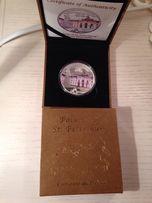 Коллекционная серебряная монета Дворцы Санкт Петербурга