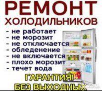 Ремонт холодильников,морозильных камер, ларей,витрин Донецк и область.
