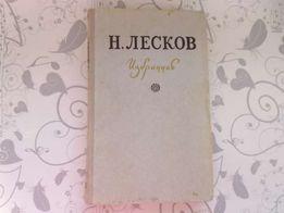 """Книга Н. Лесков """"Избранное"""" 1954 год."""