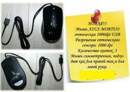 Мышь ASUS оптическая 1000dpi USB