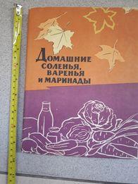Книга.Кулинария.Домашние соленья,варенья и маринады.1961.СССР.