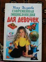 Современная энциклопедия для девочек, Юлия Полякова