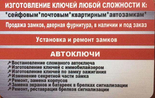 Изготовление Авто-ключей РЕМОНТ Авто-замков