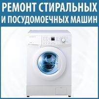 Ремонт стиральных, посудомоечных машин Киев все районы