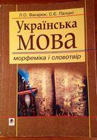 Учебник. Л.О.Вакарюк, С.Є. Панцьо. Українська мова.Навч.посібник