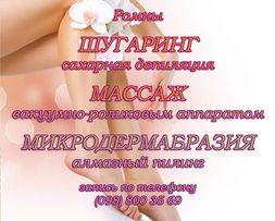 Шугаринг, массаж антицеллюлитный, микродермабразия