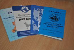 Ветеринарные паспорта вашим питомцам