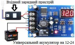 Контролер XH-M603 заряду акумулятора на 12-24В