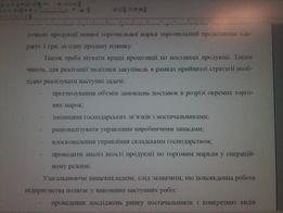 Набор текста, таблиц, корректировка текста