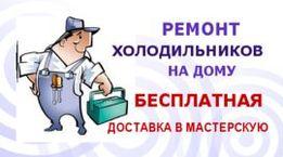 Ремонт холодильников на дому в Черновцах. Гарантия 3 года.