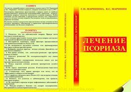 """""""Лечение псориаза""""- электронная книга"""