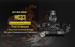Nitecore HC33 1800Lm XHP35 HD налобный фонарь +аккумулятор в подарок