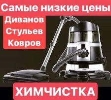 Химчистка мягкой мебели диван стульев чистку матрас ковров Борисполь