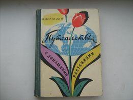"""Н.Верзилин """" Путешествие с комнатными растениями"""""""