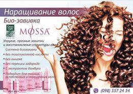 Наращивание волос и био-Завивка mossa