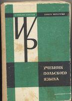 Кароляк С., Василевска Д. Учебник польского языка.