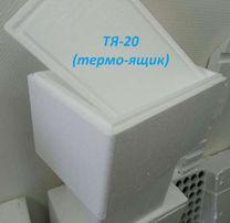 Термобокс, термоящик, термоконтейнер. 20 литров