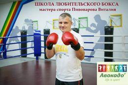 Школа бокса Виталия Пивоварова. Тренировки по боксу в Харькове.