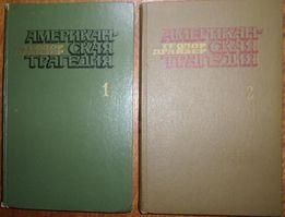 Американская трагедия. Теодор Драйзер. В двух томах. 1978 г.