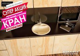 АКЦИЯ! При покупке кухонной гранитной мойки, гранитный кран в ПОДАРОК!