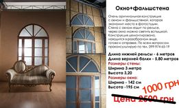окно декорация фальш-окно