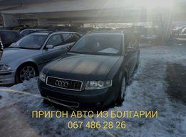 Пригон АВТО из Болгарии