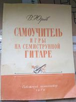 Самоучитель игры на семиструнной гитаре, В.Юрьев 1976 г.