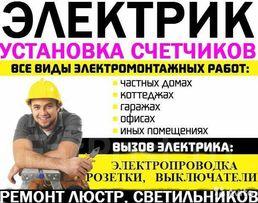 Электрик.Электромонтажные работы Вишневое
