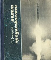 Полет продолжается. Иосиф Давыдов, букинистика 1975г.
