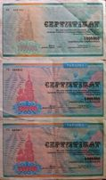 Сертификаты 1000000 и 2000000 украинских карбованцев