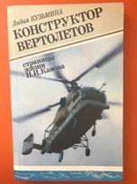 Конструктор вертолетов. Страницы жизни Н.И. Камова. Л.Кузьмина